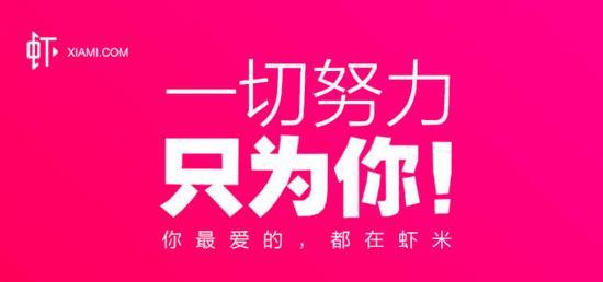 虾米音乐在微博发帖,称这两天(音乐上架的)工作量有点大。