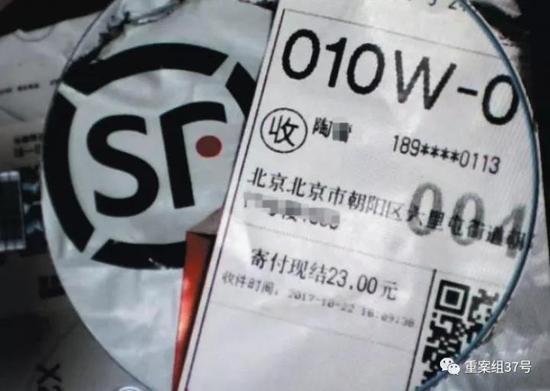 """顺丰快递的单子上,收件人电话号码被""""*""""代替。新京报记者 陶冉 摄"""