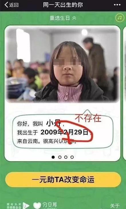 ▲名为小丹的女生,出生日期标注为2009年2月29日。