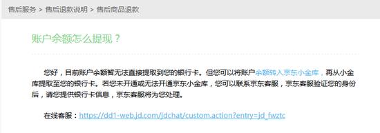 据网上投诉,京东电话退款流程繁琐,且到账时间一般在两个工作日以上。