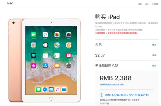 新款9.7英寸iPad国行上架