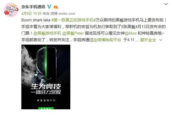黑鲨游戏手机联手京东手机通讯