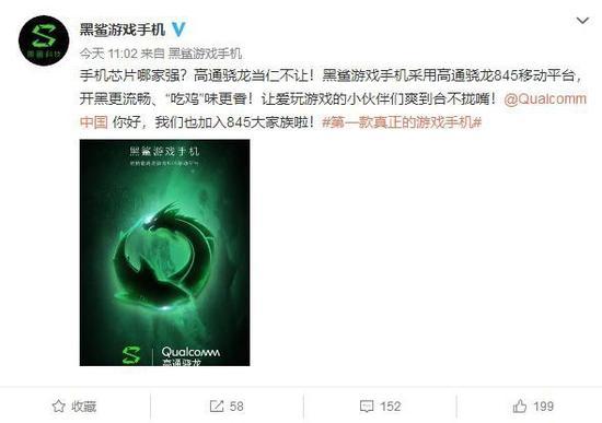 小米投资黑鲨游戏手机(图片引自微博)