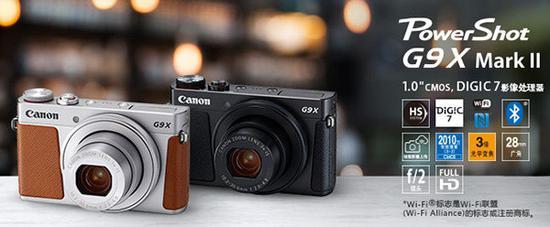佳能2017一月新产品G9 X Mark II