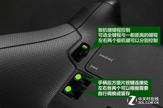 拨片按键与扳机键键程设置示意图