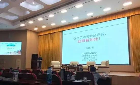 本文作者张双南在同一个会议上的科普报告。供图:作者