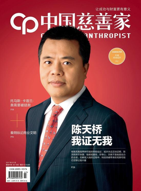 《中国慈善家》2017年7月刊封面