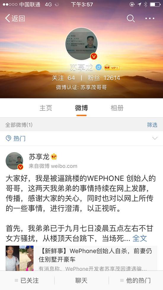 """微博认证为""""苏享茂哥哥""""的用户发布苏享茂之死相关澄清信息。"""