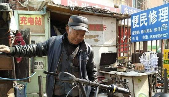 单车维修师