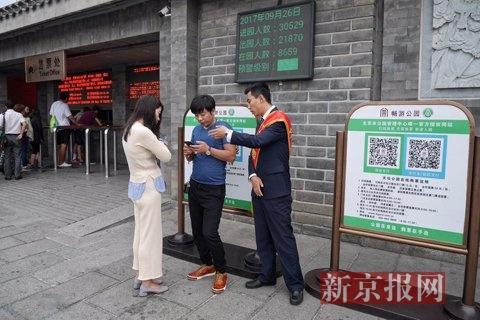 天坛公园东门,工作人员指导游客手机扫码购票。新京报记者王嘉宁摄