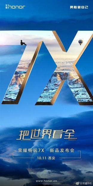 荣耀畅玩7X发布会(图片来自微博)
