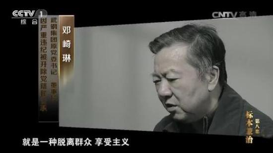 邓崎琳(视频截图)