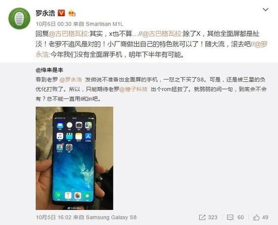 罗永浩在微博表示iPhoneX不算全面屏