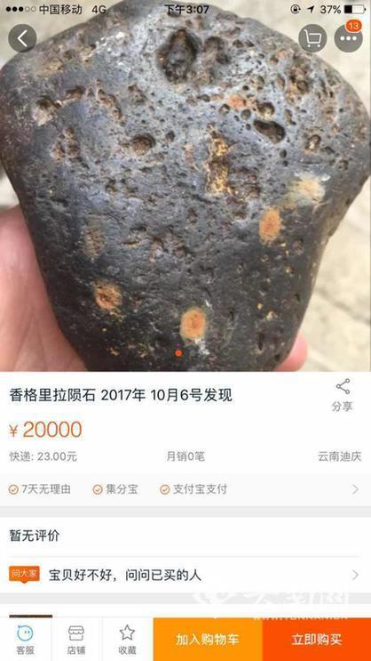 """网购平台对外售卖 """"香格里拉陨石"""""""