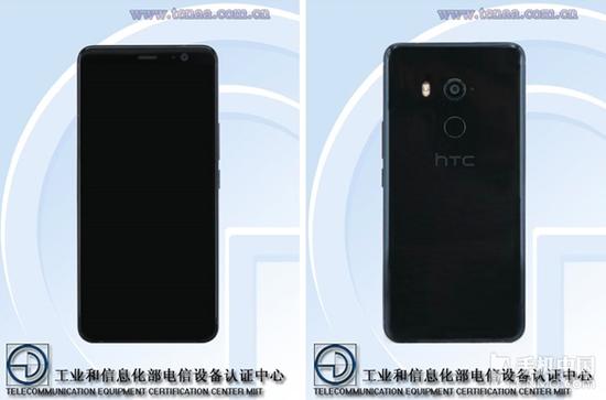 HTC U11 Plus亮相工信部