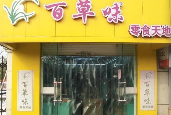 百草味早期的线下门店 图片来自网络