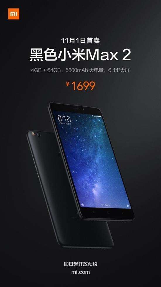 小米Max2新增黑色版本5300mAh续航强劲(图片引自微博)