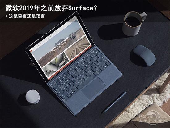 微软2019年之前放弃Surface?究竟是谣言还是预言