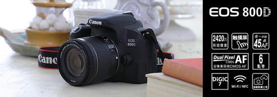 目前在售的佳能800D单反相机