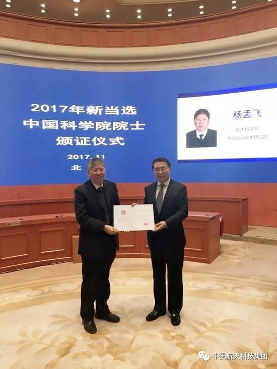 中国科学院院长白春礼(右)为杨孟飞(左)颁发院士证书(新华社 全晓书 摄)
