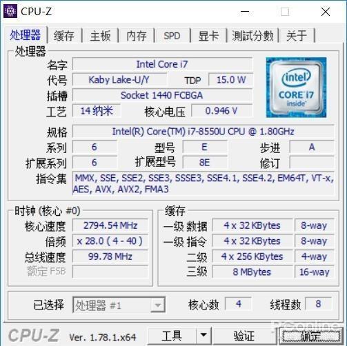 英特尔 Core i7-8550U处理器参数