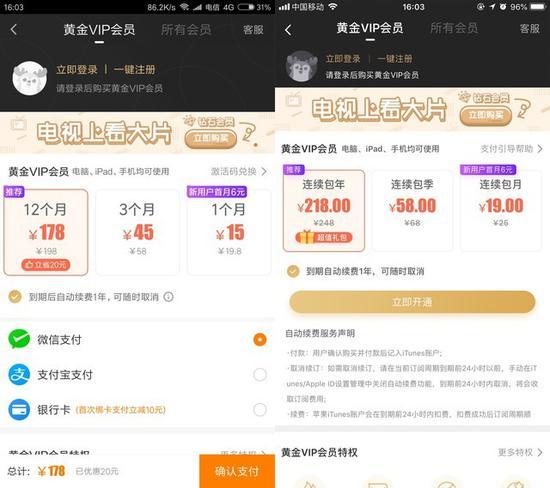 爱奇艺会员购买界面左:安卓右iOS