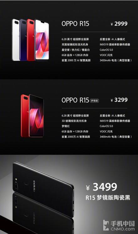 OPPO R15售价