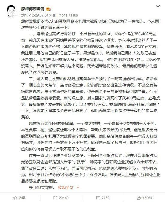 """微博网友@廖师傅廖师傅曝光大数据""""杀熟""""现象"""