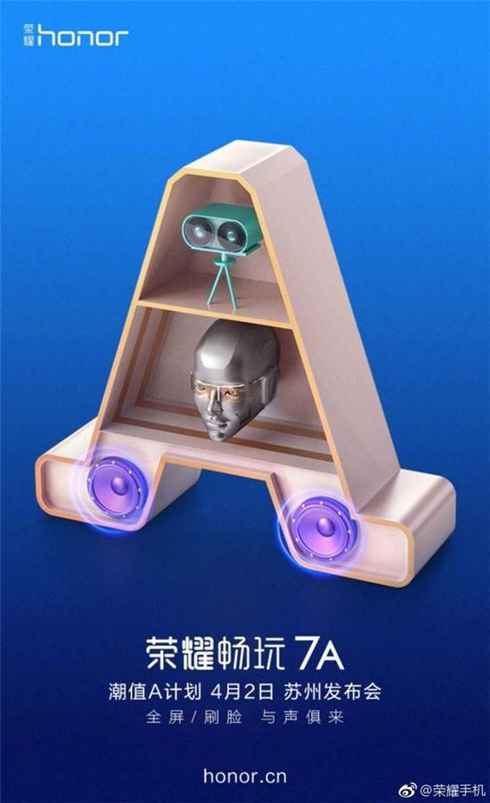 荣耀畅玩7A将发布(图片引自微博)