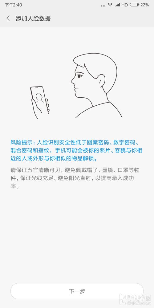 红米Note 5支持人脸识别
