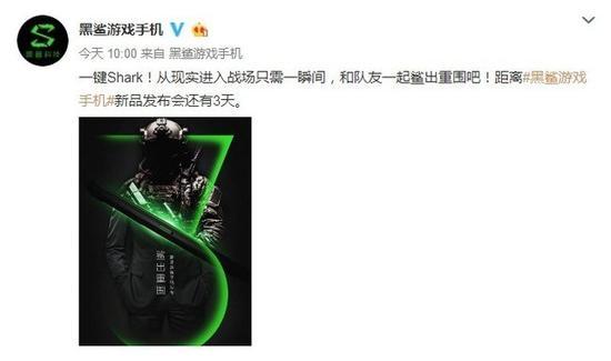 黑鲨游戏手机官方微博爆猛料