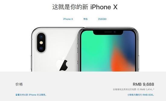 iPhoneX256GB版本售价高达9688元