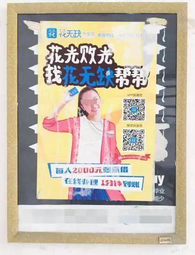 """依然张贴在林阳宿舍楼道里的""""校园贷""""海报 来源:受访者"""