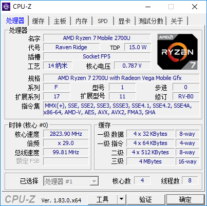 ▲CPU-Z 信息