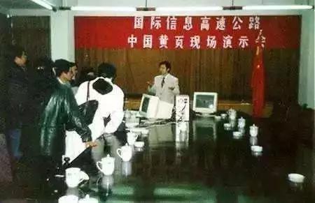 1996年,马云开设中国黄页现场演示会