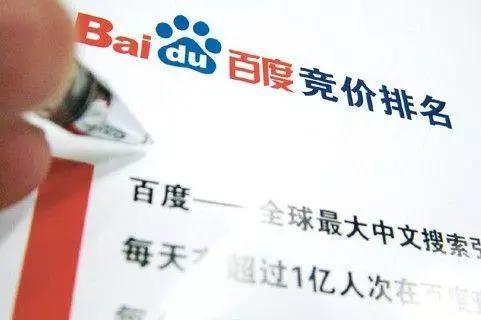 百度成全球最大中文搜索引擎平台