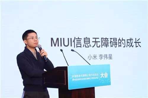 小米李卫星发表《MIUI信息无障碍的成长》演讲