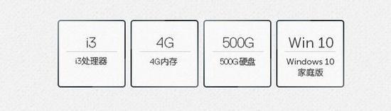 3000元以内能买到第六代酷睿i3处理器机型实属难得