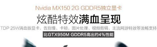 搭载NvidiaMX150独显