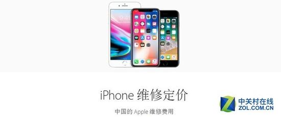 苹果官网iPhone维修定价截图