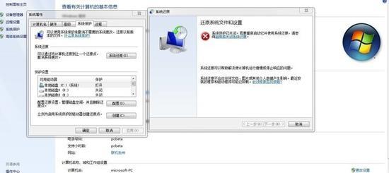 Windows7自带的系统还原工具(图片源自百度知道)