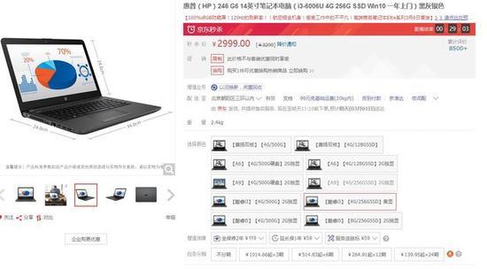 3000元以内可以买到INTEL酷睿平台机型