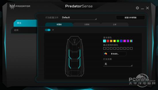 Predator Sense 3.0