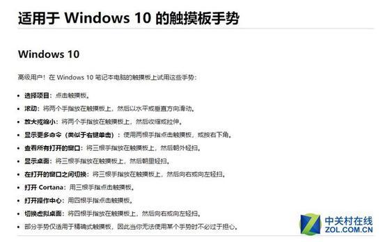 Windows10触控板手势