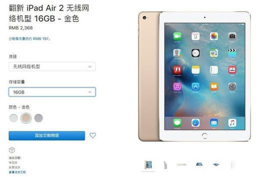 官翻版iPadAir2上架