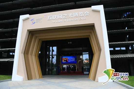 """12月2日,第四届世界互联网大会""""互联网之光""""博览会开幕。中国青年网记者 宋继祥 摄"""