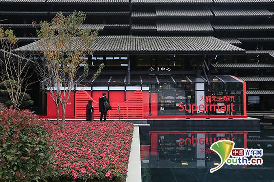 12月2日,天猫无人超市亮相第四届世界互联网大会。中国青年网记者 宋继祥 摄