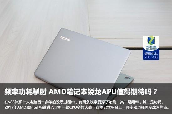 频率功耗掣肘AMD笔记本电脑锐龙APU值得期待吗?