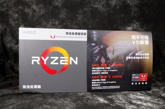 锐龙APU缺少Ryzen7