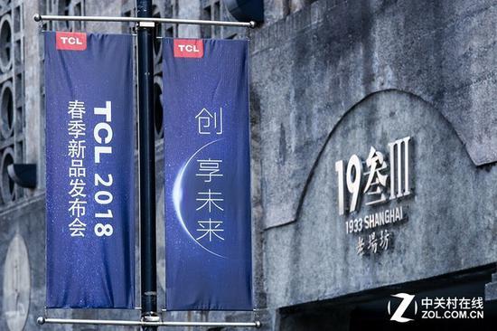 3月6日TCL2018春季新产品发布会在上海举行
